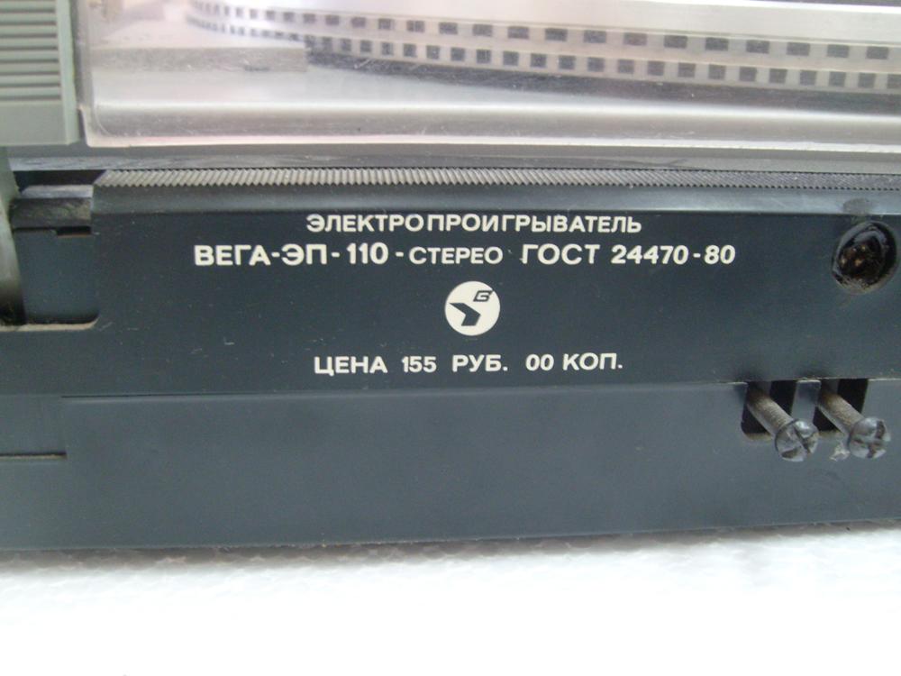 """В аппарате установлено ЭПУ польского производства Unitra  """"G-602M """", коэффициент детонации 0,15%."""