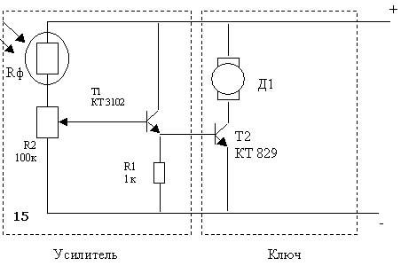 Схема [15]. Фоторезистор