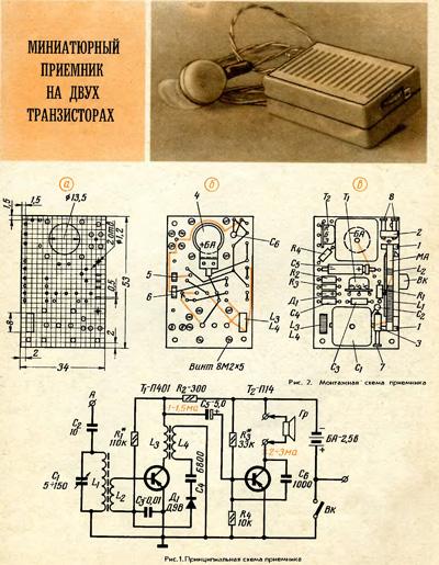 Приемники на транзисторах своими руками схемы